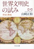 世界文明史の試み 神話と舞踊 下 中公文庫