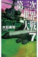 第三次世界大戦 7 沖縄沖航空戦 C・NOVELS