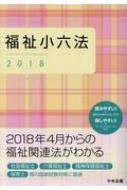 福祉小六法 2018