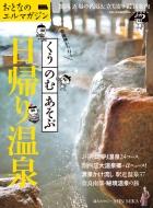 京阪神から行くくう・のむ・あそぶ日帰り温泉