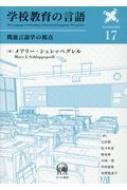 学校教育の言語 機能言語学の視点 言語学翻訳叢書