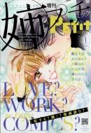 姉系PETiT COMIC 第1号 PETiT COMIC 2018年 1月号増刊