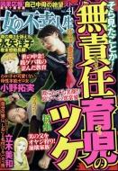 女の不幸人生 Vol.41 まんがグリム童話 2018年 1月号増刊