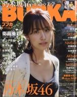 BUBKA (ブブカ)2018年 1月号