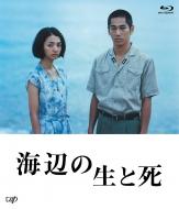 「海辺の生と死」Blu-ray