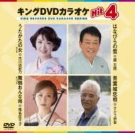 キングDVDカラオケHit4 Vol.158