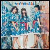 カリプソ娘に花束を 【完全生産限定盤】(7インチシングルレコード)