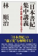 『日本書紀』集中講義天武・持統・藤原不比等を語る
