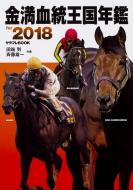 金満血統王国年鑑for 2018 サラブレBOOK