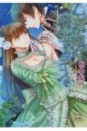 乙女の頬に、騎士からキスを プリエール文庫