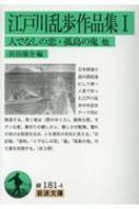 江戸川乱歩作品集 1 人でなしの恋・孤島の鬼 他 岩波文庫