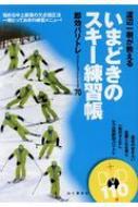 渡辺一樹が教えるいまどきのスキー練習帳 即効バリトレ70