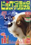 ビッグコミックオリジナル 2017年 12月 20日号