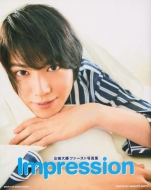 山崎大輝ファースト写真集『Impression』