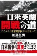日米英蘭開戦への道