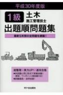1級土木施工管理技士出題順問題集 平成30年度版