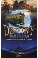 小説 DESTINY 鎌倉ものがたり 双葉社ジュニア文庫