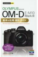 オリンパスOM-D E-M10 Mark III 基本 & 応用撮影ガイド 今すぐ使えるかんたんmini