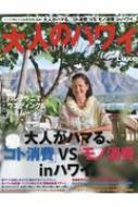 大人のハワイ LUXE vol.37 別冊家庭画報