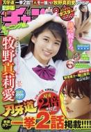 週刊少年チャンピオン 2017年 12月 14日号