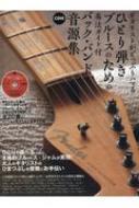 ギタリストがどっぷりハマる ひとり弾きブルースのための奏法ガイド付きバック・バンド音源集CD付