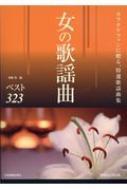 カラオケファンに贈る 女の歌謡曲ベスト323 増補改訂 第4版