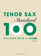 テナーサックス スタンダード100曲選