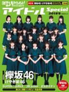 日経エンタテインメント! アイドルSpecial 2018冬(日経BPムック)