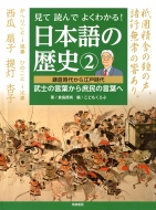 見て読んでよくわかる!日本語の歴史 2 鎌倉時代から江戸時代 武士の言葉から庶民の言葉へ