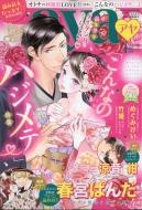 Young Love Comic aya (ヤングラブコミックアヤ)2018年 1月号