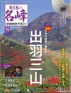 隔週刊 日本の名峰 DVD付きマガジン 2018年 1月 2日号 15号