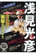 名探偵 浅見光彦の事件簿 & 旅情ミステリー 9 秋田トップコミックス 500