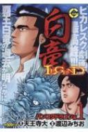 白竜legendスペシャル -バンコクドラゴン編 1 Gコミックス
