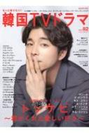 もっと知りたい!韓国TVドラマ Vol.82 メディアボーイムック