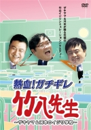 熱血!ガチギレ竹八先生〜ザキヤマ&河本のイジリ学校