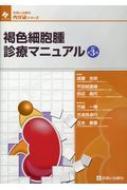 褐色細胞腫診療マニュアル 改訂第3版