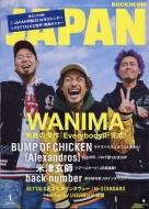 ROCKIN'ON JAPAN (ロッキング・オン・ジャパン)2018年 1月号
