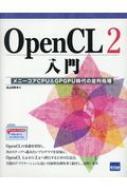 OpenCL2入門 メニーコアCPU & GPGPU時代の並列処理