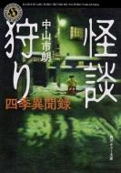 怪談狩り 四季異聞録 角川ホラー文庫