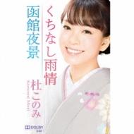 くちなし雨情 / 函館夜景(ホワイト盤) (カセット)