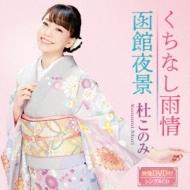 くちなし雨情 / 函館夜景(DVD付 ピンク盤)