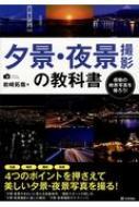 夕景・夜景撮影の教科書