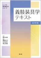 義肢装具学テキスト(改訂第3版)シンプル理学療法学シリーズ