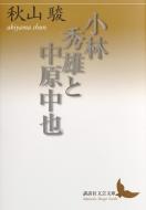 小林秀雄と中原中也 講談社文芸文庫