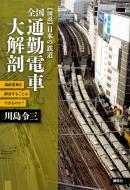"""全国通勤電車大解剖 満員電車を解消することはできるのか? """"図説""""日本の鉄道"""
