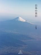 日本の本日 orangoro