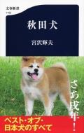 秋田犬 文春新書