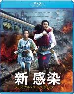 新感染 ファイナル・エクスプレス[Blu-ray]