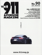 THE 911 & PORSCHE MAGAZINE (ポルシェマガジン)2018年 1月号