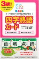 四字熟語カード 3歳から中学受験・高校受験まで使える!